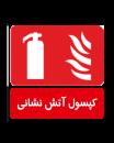 کپسول آتش نشانی