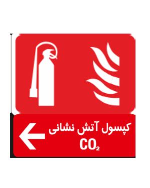 کپسول آتش نشانی- Co2-3