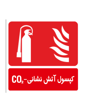 کپسول آتش نشانی- Co2
