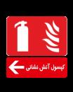 کپسول آتش نشانی3