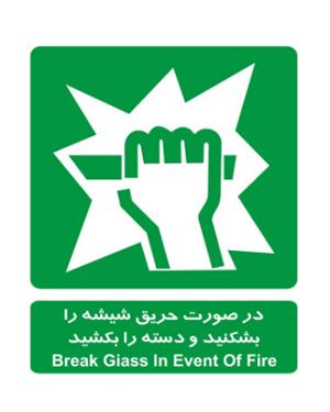 در صورت حریق شیشه را بشکنید و دسته را بکشید