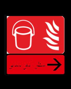 سطل آتش نشانی2