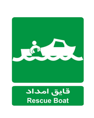 قایق امداد
