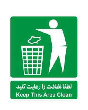 لطفا نظافت را رعایت کنید