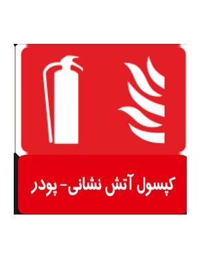 کپسول آتش نشانی-پودر
