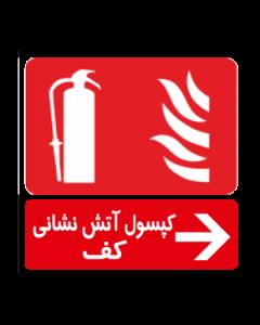 کپسول آتش نشانی-کف 2