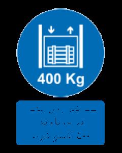 حداگثر وزن مجاز برای بالابر 400 کیلوگرم