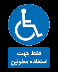 فقط جهت استفاده معلولین