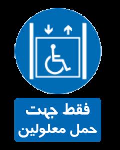 فقط جهت حمل معلولین