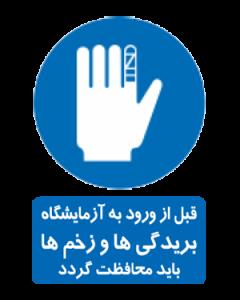 قبل از ورود به آزمایشگاه بریدگی ها و زخم ها باید محافظت گردد