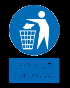 محل کار خود را تمیز نگه دارید