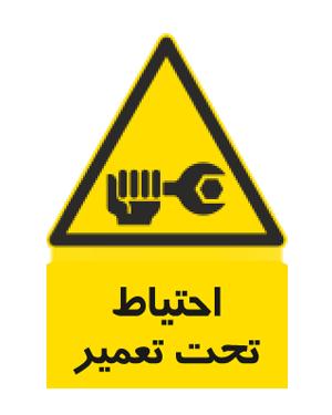 احتیاط تحت تعمیر