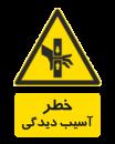 خطر آسیب دیدگی