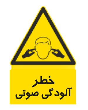 خطر آلودگی صوتی