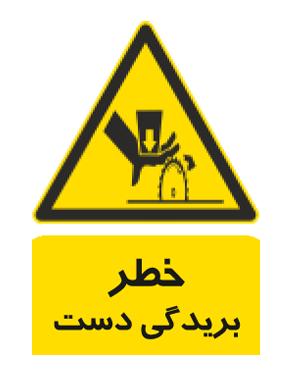 خطر بریدگی دست