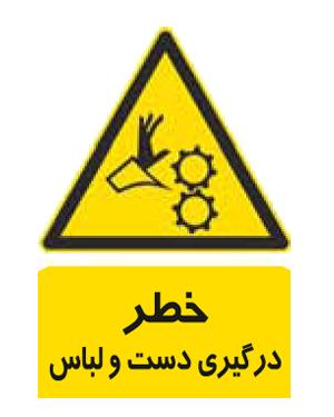 خطر درگیری دست و لباس
