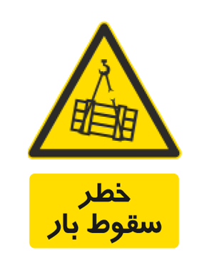 خطر سقوط بار