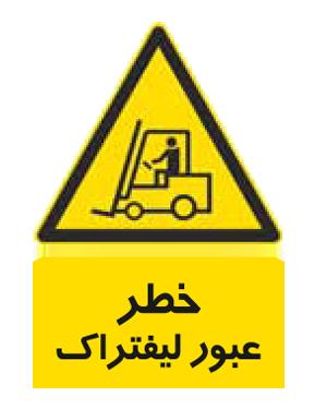 خطر عبور لیفتراک