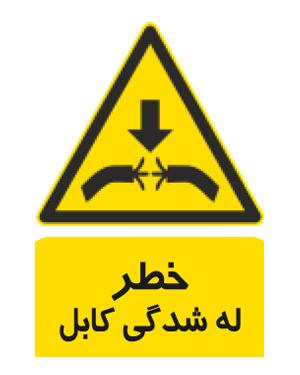 خطر له شدگی کابل