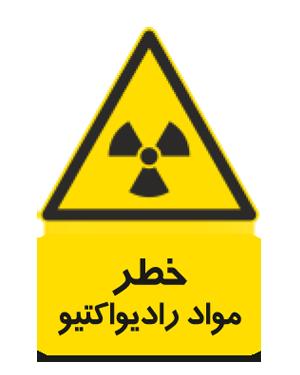 خطر مواد رادیواکتیو