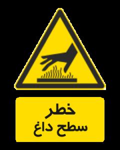 خطر اجسام داغ