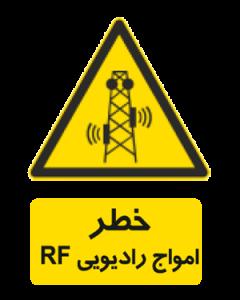 خطر امواج رادیویی RF