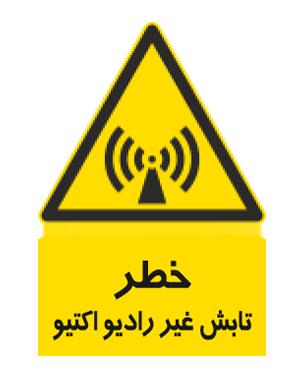 خطر تابش رادیواکتیو