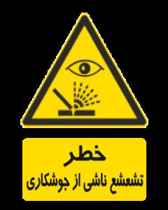 خطر تشعشع ناشی از جوشکاری