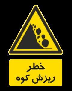 خطر ریزش کوه