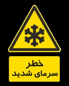 خطر سرمای شدید