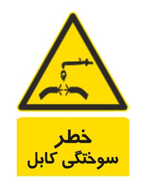 خطر سوختگی کابل