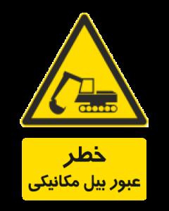خطر عبور بیل مکانیکی