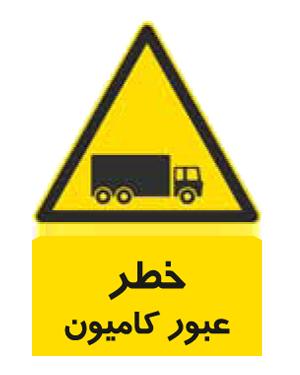 خطر عبور کامیون