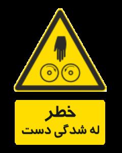 خطر له شدگی دست