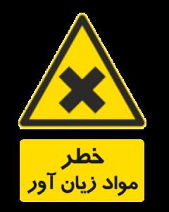 خطر مواد زیان آور