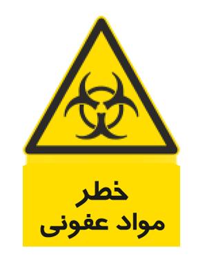 خطر مواد عفونی