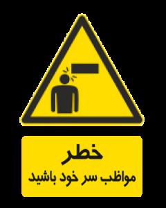خطر مواظب سر خود باشید