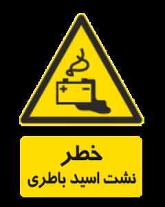 خطر نشت اسید باطری