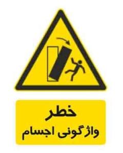 خطر واژگونی اجسام