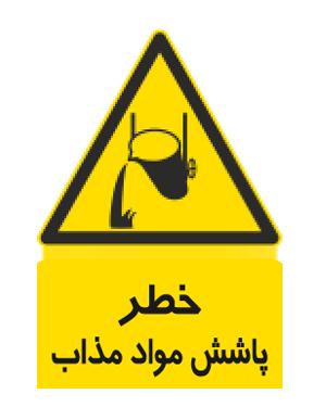 خطر پاشش مواد مذاب