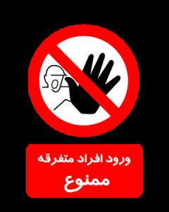 ورود افراد متفرقه ممنوع