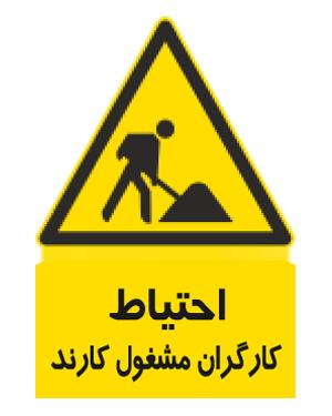 احتیاط کارگران مشغول کارند
