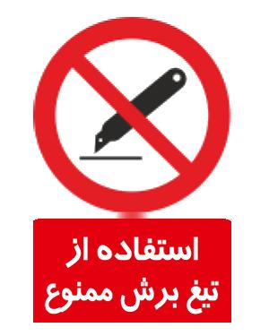 استفاده از تیغ برش ممنوع
