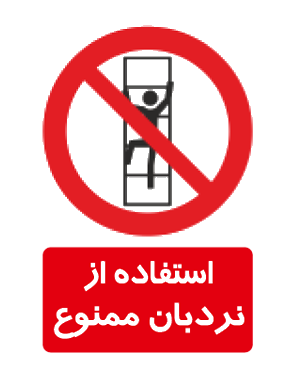 استفاده از نردبان ممنوع