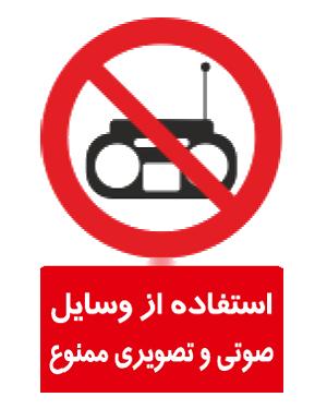 استفاده از وسايل صوتی و تصویری ممنوع