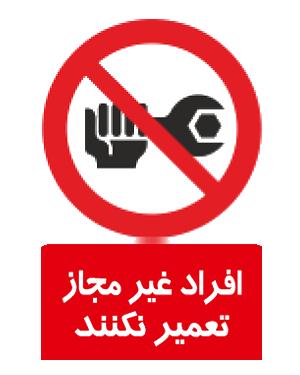 افراد غیر مجاز تعمیر نکنند