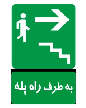 به طرف راه پله
