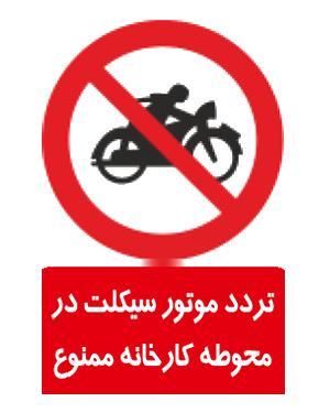 تردد موتورسیکلت در محوطه کارخانه ممنوع