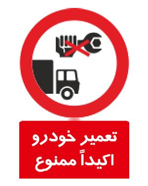 تعمیر خودرو اکیداً ممنوع