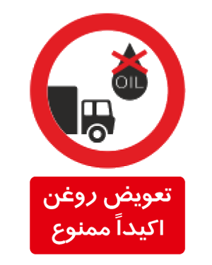 تعویض روغن ممنوع